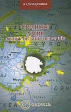 - Средняя Азия: андижанский сценарий? (сборник)