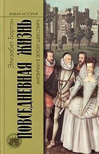 Элизабет Бартон - Повседневная жизнь англичан в эпоху Шекспира