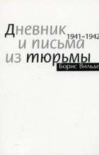 Борис Вильде - Дневник и письма из тюрьмы. 1941 - 1942