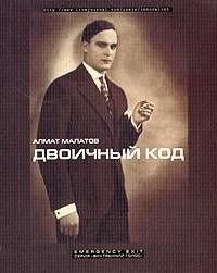 Алмат Малатов - Двоичный код