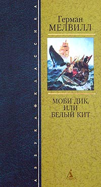 Герман Мелвилл - Моби Дик, или Белый Кит