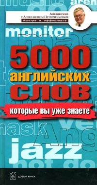 А. В. Петроченков - 5000 английских слов, которые вы уже знаете, даже не изучая английский. Англо-русский учебный словарь