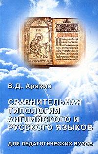 В. Д. Аракин - Сравнительная типология английского и русского языков