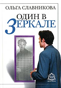 Ольга Славникова - Один в зеркале (сборник)