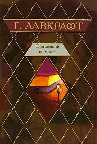 Говард Лавкрафт - Обитающий во мраке (сборник)