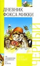 Саша Чёрный - Дневник Фокса Микки