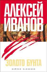Алексей Иванов - Золото бунта