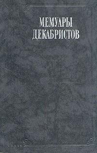 без автора - Мемуары декабристов
