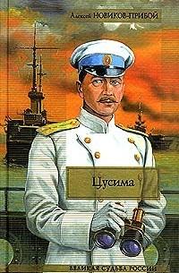 Алексей Новиков-Прибой - Цусима