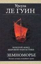 Урсула Ле Гуин - Земноморье (сборник)