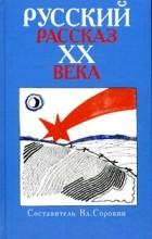 - Русский рассказ XX века (сборник)