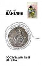 Георгий Данелия - Тостуемый пьет до дна