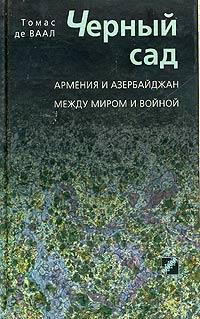 Томас де Ваал - Черный сад. Армения и Азербайджан между миром и войной