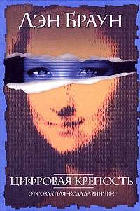 Дэн Браун - Цифровая крепость