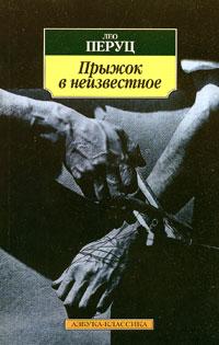 Лео Перуц - Прыжок в неизвестное