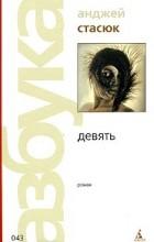 Анджей Стасюк - Девять