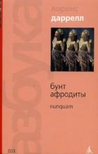 Лоренс Даррелл - Бунт Афродиты. Nunquam