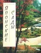 Наталья Николаева - Японские сады (подарочное издание)
