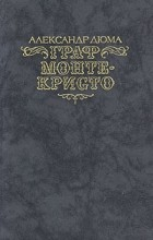 Александр Дюма - Граф Монте-Кристо. В 2 томах. Том 2