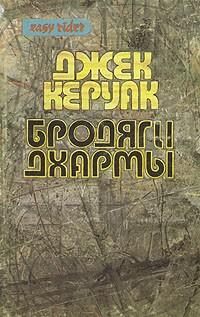 Джек Керуак - Джек Керуак. Избранная проза. В двух томах. Т. 2 : Бродяги Дхармы. Подземные (сборник)
