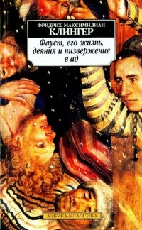 Фридрих Максимилиан Клингер - Фауст, его жизнь, деяния и низвержение в ад