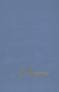 А. С. Макаренко - А. С. Макаренко. Собрание сочинений в четырех томах. Том 2
