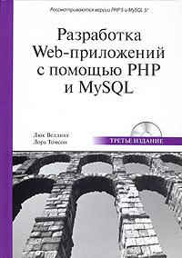- Разработка Web-приложений с помощью PHP и MySQL (+ CD-ROM)