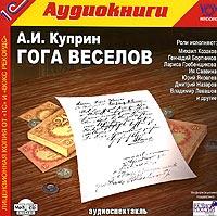 А. И. Куприн - Гога Веселов