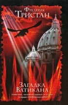 Фредерик Тристан - Загадка Ватикана
