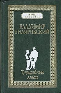 Владимир Гиляровский - Трущобные люди (сборник)