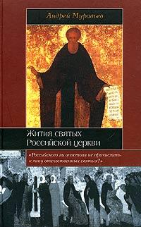 Андрей Муравьев - Жития святых Российской церкви