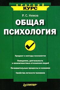 Р. С. Немов - Общая психология