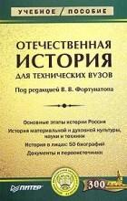 Под редакцией В. В. Фортунатова - Отечественная история для технических вузов