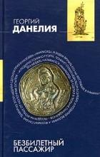 """Георгий Данелия - Безбилетный пассажир: """"байки"""" кинорежиссера"""