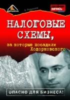 А. Родионов - Налоговые схемы, за которые посадили Ходорковского
