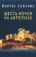 Йоргос Сеферис - Шесть ночей на Акрополе