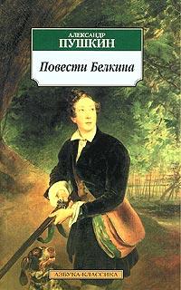 Пушкин повести белкина скачать торрент