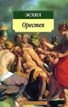 Эсхил  - Орестея. Прикованный Прометей (сборник)