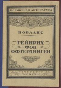 Новалис - Генрих фон Офтердинген