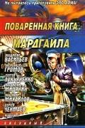 - Поваренная книга Мардгайла