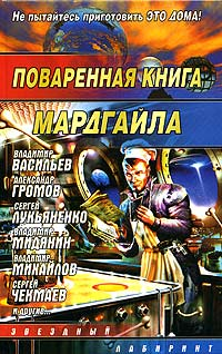 - Поваренная книга Мардгайла (сборник)