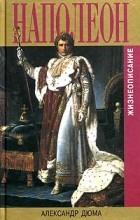 Александр Дюма - Наполеон. Жизнеописание