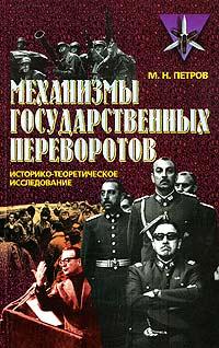 Максим Петров - Механизмы государственных переворотов