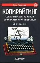 К. А. Иванова - Копирайтинг: секреты составления рекламных и PR-текстов