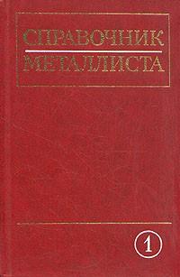 Справочник металлиста том 1