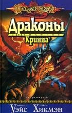 - Драконы Кринна (сборник)