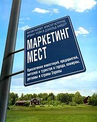 - Маркетинг мест. Привлечение инвестиций, предприятий, жителей и туристов в города, коммуны, регионы и страны Европы