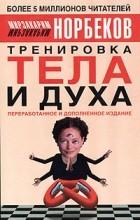 Мирзакарим Норбеков - Тренировка тела и духа