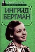Дональд Спото - Ингрид Бергман