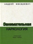 Андрей Макаревич — Занимательная наркология